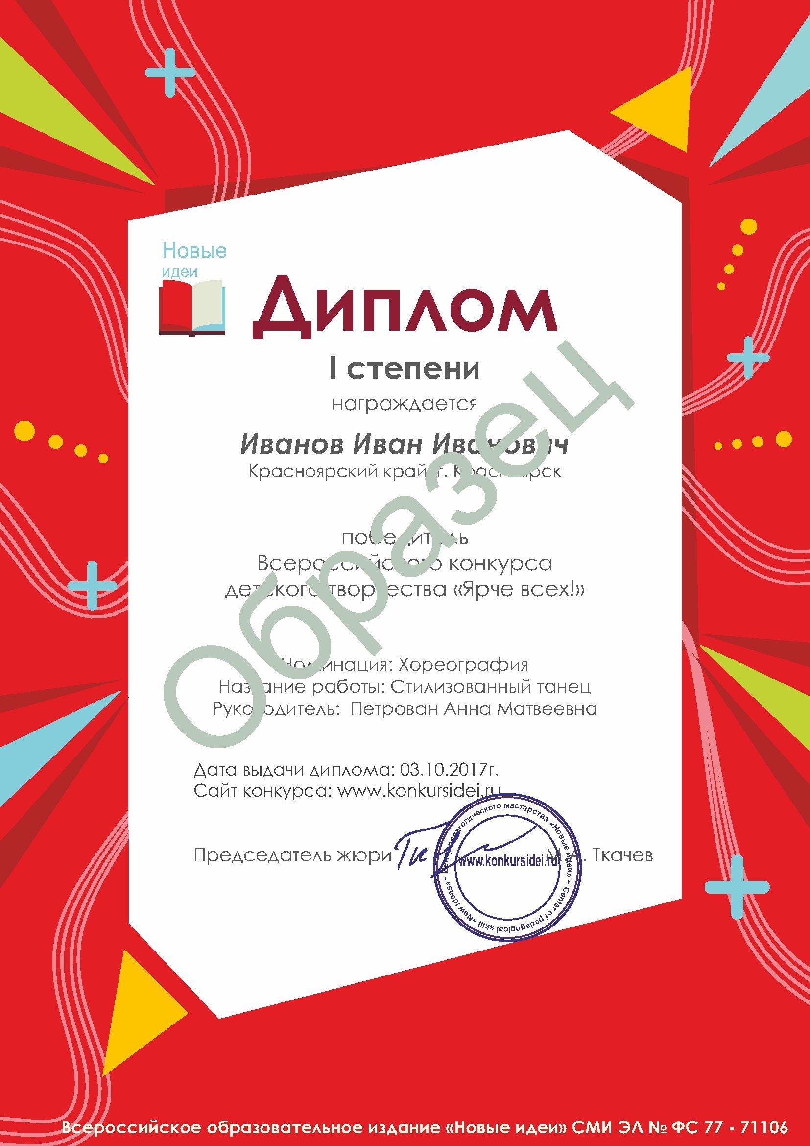 Всероссийские конкурсы, дистанционные конкурсы, олимпиады